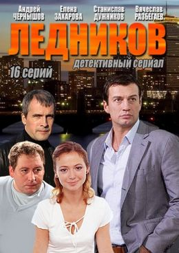 """Постер к фильму """"Ледников"""" (2013)"""