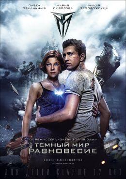 """Постер к фильму """"Темный мир: Равновесие"""" (2013)"""
