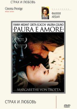 """Постер к фильму """"Страх и любовь"""" /Paura e amore/ (1988)"""