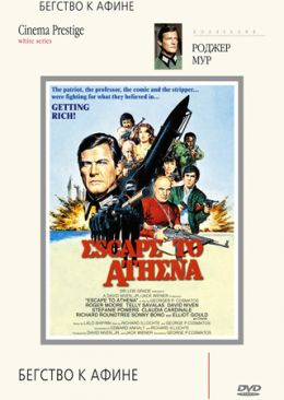 """Постер к фильму """"Бегство к Афине"""" /Escape to Athena/ (1979)"""