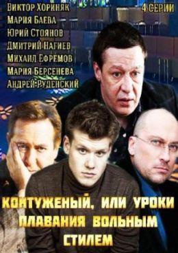 """Постер к фильму """"Контуженый"""" (2012)"""