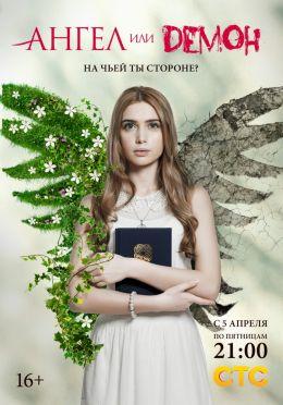 Ангел или демон