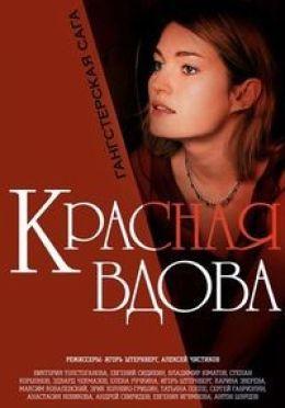 """Постер к фильму """"Вдова"""" (2014)"""