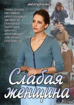 """Постер к фильму """"Слабая женщина"""" (2014)"""
