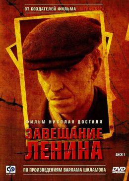 """Постер к фильму """"Завещание Ленина"""" (2007)"""