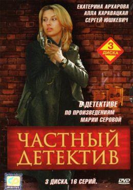 """Постер к фильму """"Частный детектив"""" (2006)"""