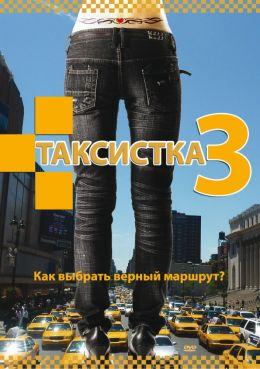 """Постер к фильму """"Таксистка 3"""" (2006)"""