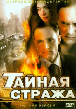 """Постер к фильму """"Тайная стража"""" (2004)"""