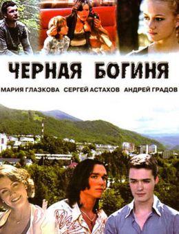 """Постер к фильму """"Черная богиня"""" (2005)"""