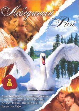 """Постер к фильму """"Лебединый рай"""" (2004)"""