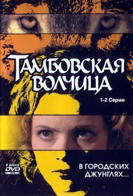 """Постер к фильму """"Тамбовская волчица"""" (2005)"""