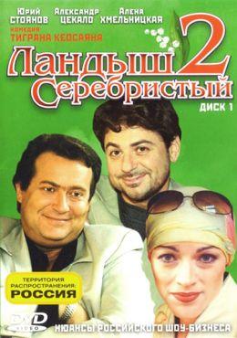 "Постер к фильму ""Ландыш серебристый 2"" (2004)"
