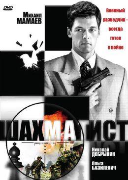 """Постер к фильму """"Шахматист"""" (2004)"""