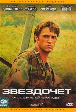 """Постер к фильму """"Звездочет"""" (2004)"""