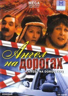 """Постер к фильму """"Ангел на дорогах"""" (2003)"""