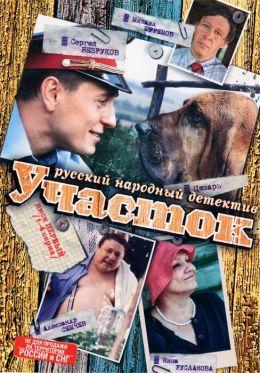 """Постер к фильму """"Участок"""" (2003)"""