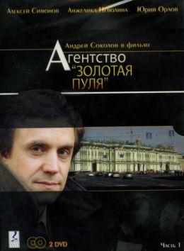 """Постер к фильму """"Агентство """"Золотая пуля"""""""" (2002)"""