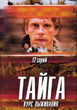 """Постер к фильму """"Тайга. Курс выживания"""" (2002)"""