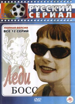 "Постер к фильму ""Леди-босс"" (2001)"