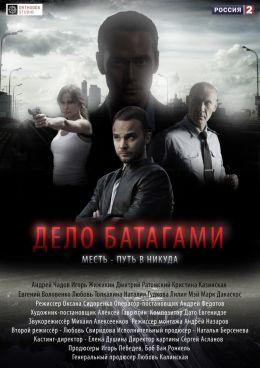"""Постер к фильму """"Дело Батагами """" (2014)"""