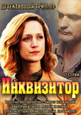 """Постер к фильму """"Инквизитор"""" (2014)"""