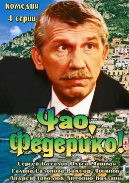 """Постер к фильму """"Чао, Федерико!"""" (2014)"""