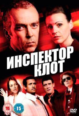 "Постер к фильму ""Инспектор Клот"" /A Touch of Cloth/ (2012)"