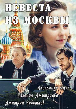 """Постер к фильму """"Невеста из Москвы"""" (2016)"""