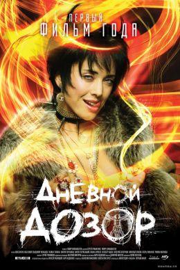 """Постер к фильму """"Дневной дозор"""" (2005)"""
