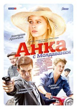 «Фильмы Со Станиславом Бондаренко В Главных Ролях» / 2007