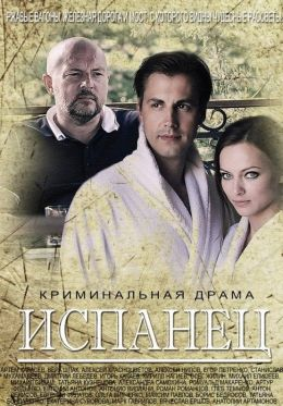 "Постер к фильму ""Испанец"" (2015)"