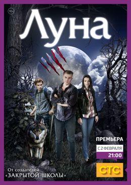 """Постер к фильму """"Луна"""" (2014)"""