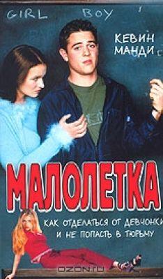 """Постер к фильму """"Малолетка"""" /Jailbait/ (2000)"""
