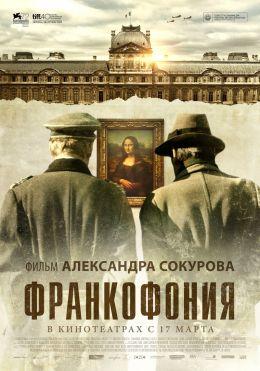 """Постер к фильму """"Франкофония"""" /Francofonia/ (2015)"""