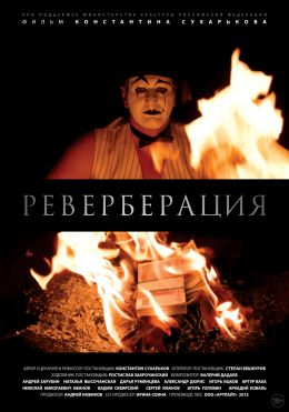 """Постер к фильму """"Реверберация"""" (2015)"""