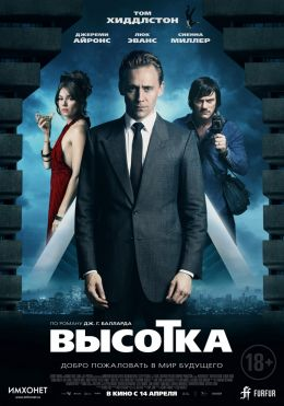 """Постер к фильму """"Высотка"""" /High-Rise/ (2015)"""
