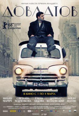 """Постер к фильму """"Довлатов"""" (2018)"""