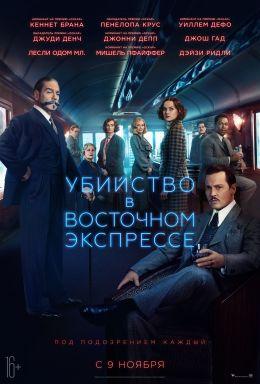 """Постер к фильму """"Убийство в Восточном экспрессе"""" /Murder on the Orient Express/ (2017)"""