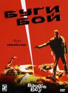 """Постер к фильму """"Буги Бой"""" /Boogie Boy/ (1998)"""