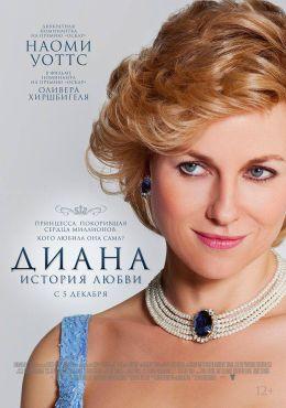 """Постер к фильму """"Диана: История любви"""" /Diana/ (2013)"""