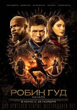 "Poster for the film ""Robin Hood: The Beginning"" / Robin Hood / (2018)"