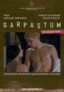"Постер к фильму ""Гарпастум"" /Garpastum/ (2005)"