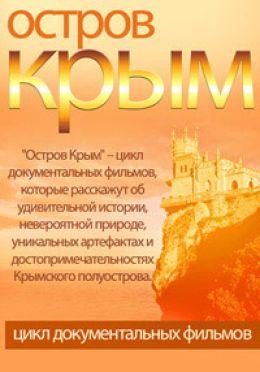 """Постер к фильму """"Остров Крым"""" (2014)"""