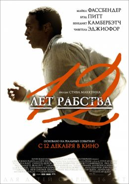 "Постер к фильму ""12 лет рабства"" /12 Years a Slave/ (2013)"
