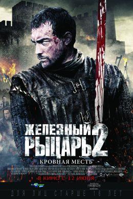 """Постер к фильму """"Железный рыцарь 2: Кровная месть"""" /Ironclad: Battle for Blood/ (2014)"""