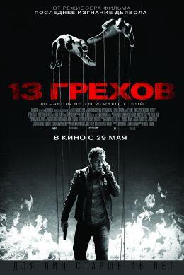 """Постер к фильму """"13 грехов"""" /13 Sins/ (2014)"""