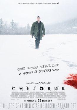 "Постер к фильму ""Снеговик"" /The Snowman/ (2017)"