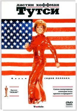 """Постер к фильму """"Тутси"""" /Tootsie/ (1982)"""
