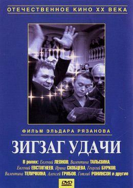 """Постер к фильму """"Зигзаг удачи"""" /Zigzag udachi/ (1968)"""