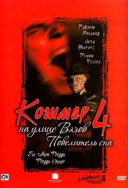 "Постер к фильму ""Кошмар на улице Вязов 4: Повелитель сна"" /A Nightmare On Elm Street 4: The Dream Master/ (1988)"